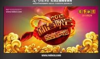 2013蛇年新春晚会背景素材