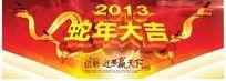 2013蛇年大吉春节背景