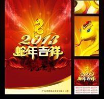 2013年精品蛇年挂历图片