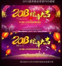 2013春节联欢晚会舞台背景图片