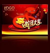 2013蛇年大吉海报设计