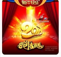 2013蛇年吉祥海报