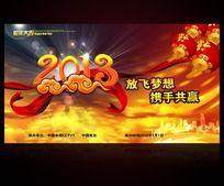 2013年放飞梦想新春晚会舞台背景设计