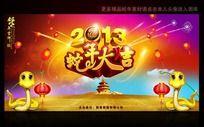 2013蛇年大吉春节晚会舞台背景
