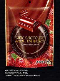 草莓巧克力包装