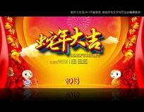 蛇年春节背景图片