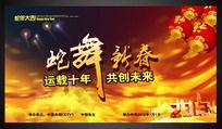 蛇舞新春 2013年新年舞台背景设计