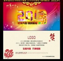 2013年公司拜年明信片设计