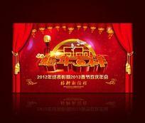 2013年新年文艺晚会背景