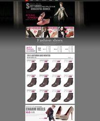 淘宝网店女鞋店铺装修模板主题框架设计