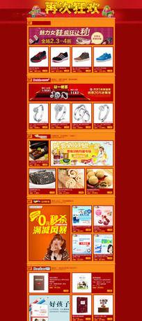 淘宝网店食品店铺装修模板主题框架设计