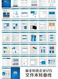 科技公司企业VI设计