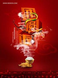 2013年团圆饭预订活动海报