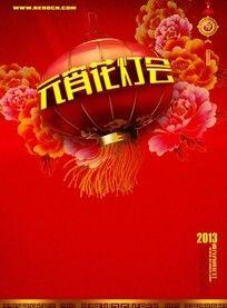 2013元宵花灯会宣传海报