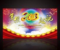 2013蛇年晚会舞台背景板