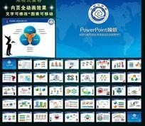 中国气象局年终总结会议幻灯片PPT