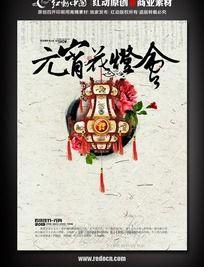 中国风元宵花灯会宣传海报