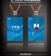 蓝色电子企业员工工作证