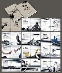 水墨企业形象宣传册