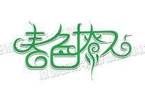 春色撩人春季艺术字体设计