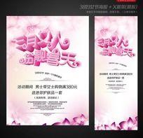 化妆品店三八妇女节促销海报