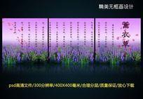 紫薇花开室内无框画设计psd