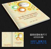彩色动感圈圈画册封面设计psd