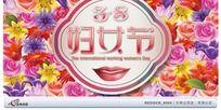 三八妇女节主题海报