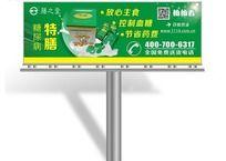 特膳高速公路户外广告牌设计(CDR+PSD 附带效果图设计)