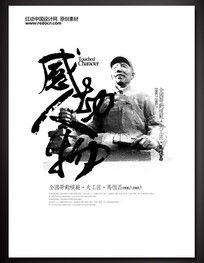 全国劳动模范宣传海报设计