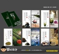 龙井茶画册 茶叶产品画册