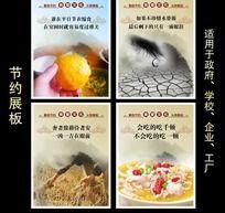 食堂节约粮食标语展板