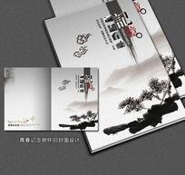 中国风青春纪念册封面设计