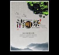 中国风清明节展板设计