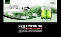 西湖龙井茶叶海报