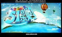 5.1欢乐购促销海报