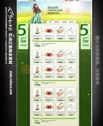 绿色女装淘宝店网页