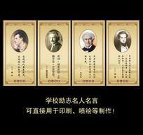 学校励志名人名言之雨果拜伦爱迪生爱因斯坦