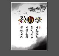 中国风学校展板设计教与学