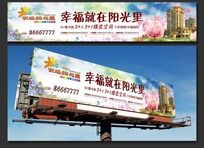 房地产户外广告牌