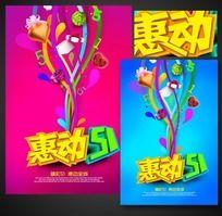 惠动51促销海报