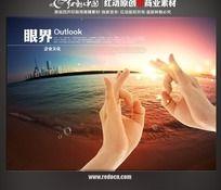 眼界 企业文化宣传海报