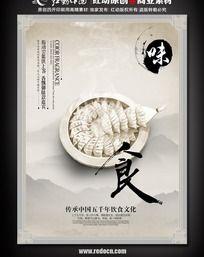 中国风食堂菜品写真海报
