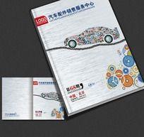 汽车行业画册封面设计