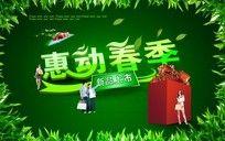 惠动春季 商场促销海报设计