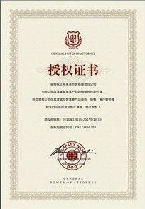 产品代理授权证书设计模板CDR源文件