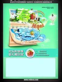 春夏服装新品活动海报