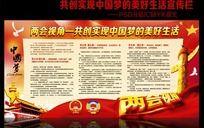 共创实现中国梦的美好生活宣传栏
