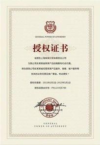 企业授权证书设计模板CDR源文件