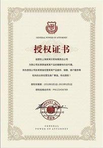 销售授权证书设计模板CDR源文件